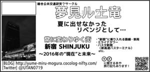 Tetsutomo_2016_cut_yumemirumogura