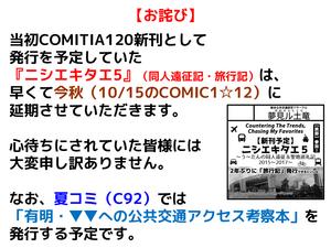 Comitia1205_