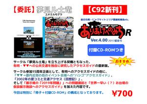 C92_c02_for_cominiket_2